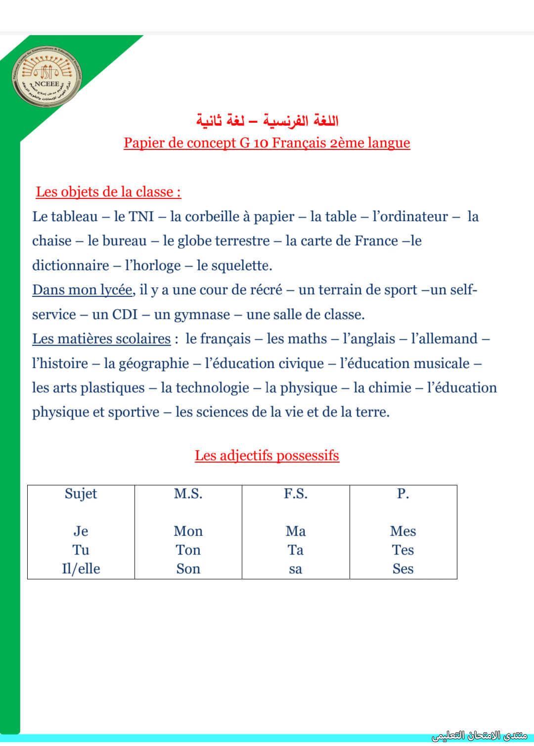 exam-eg.com_1619306733710816.jpg