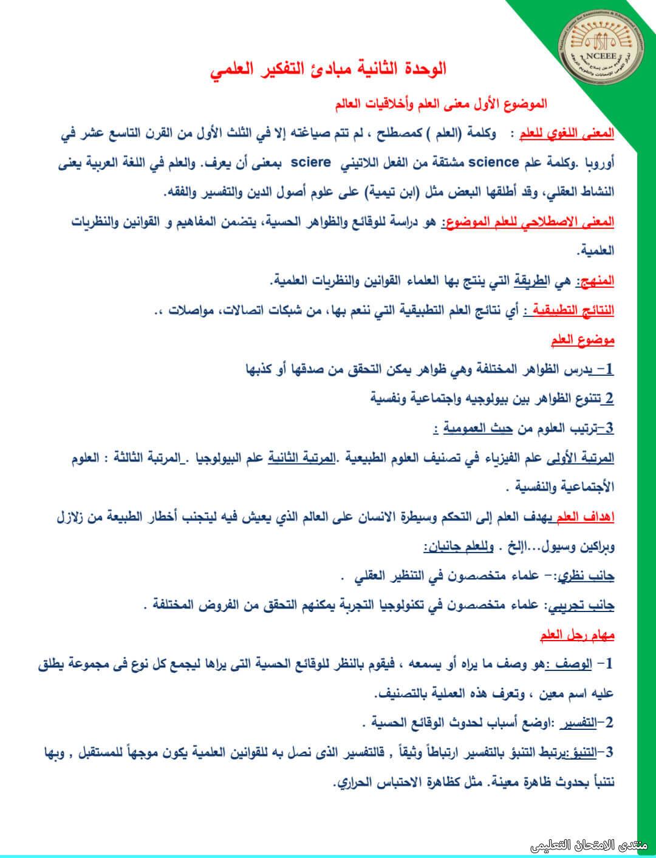 exam-eg.com_1619306733768717.jpg