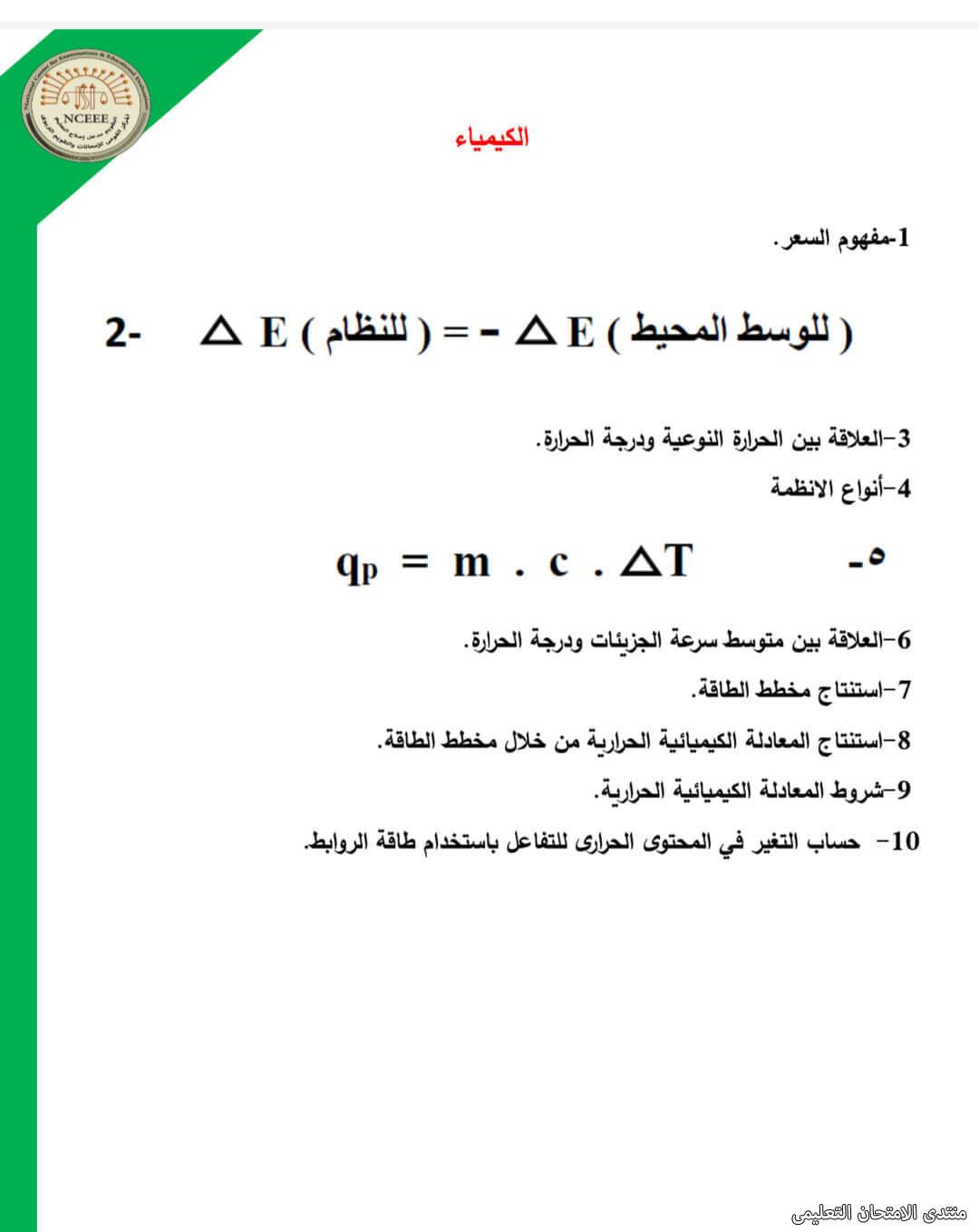 exam-eg.com_161930736536651.jpg