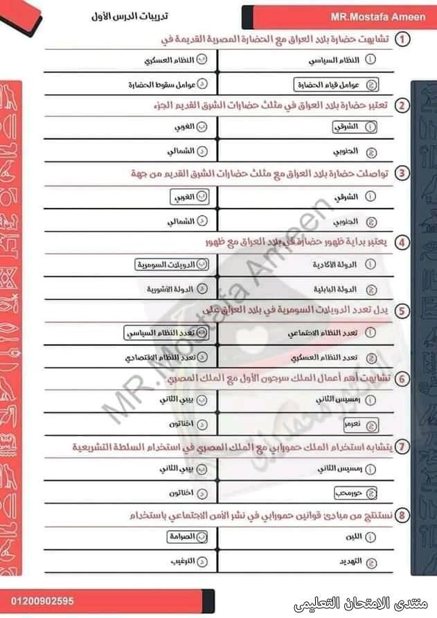 exam-eg.com_161930907631141.jpg