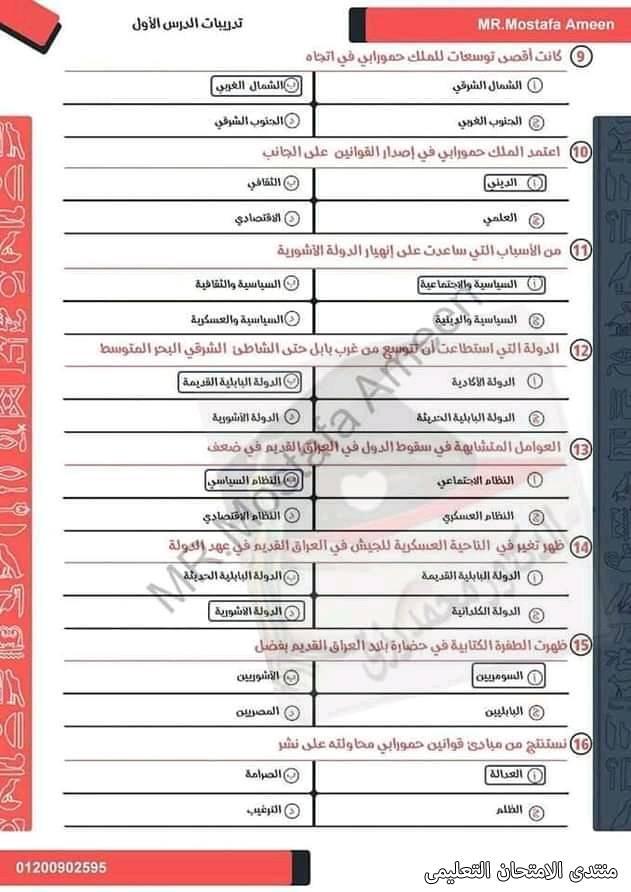 exam-eg.com_161930907635312.jpg