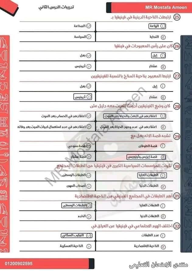 exam-eg.com_161930907657228.jpg