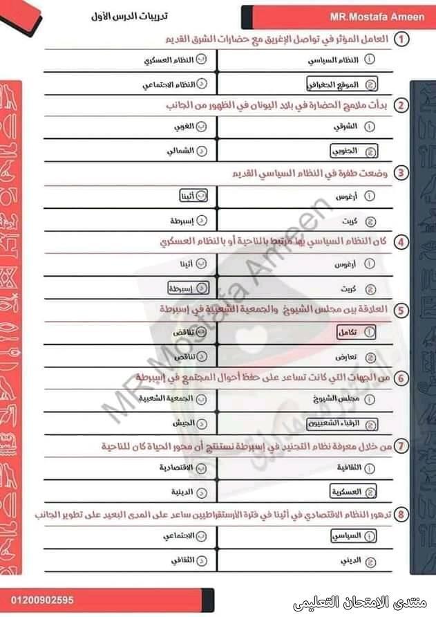 exam-eg.com_161930907661779.jpg