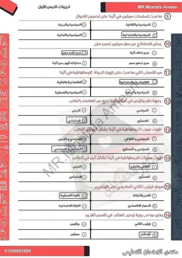 exam-eg.com_1619309076656410.jpg