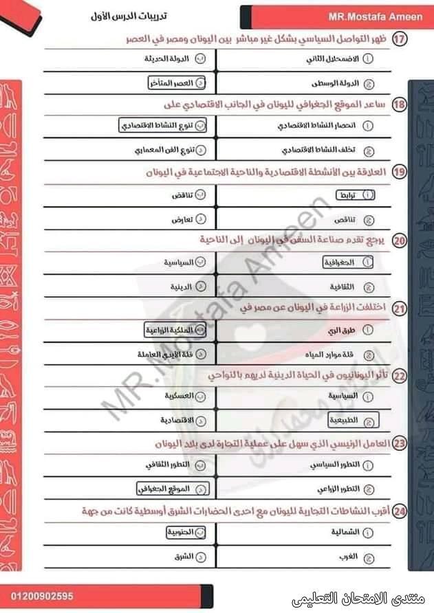 exam-eg.com_1619309076703811.jpg