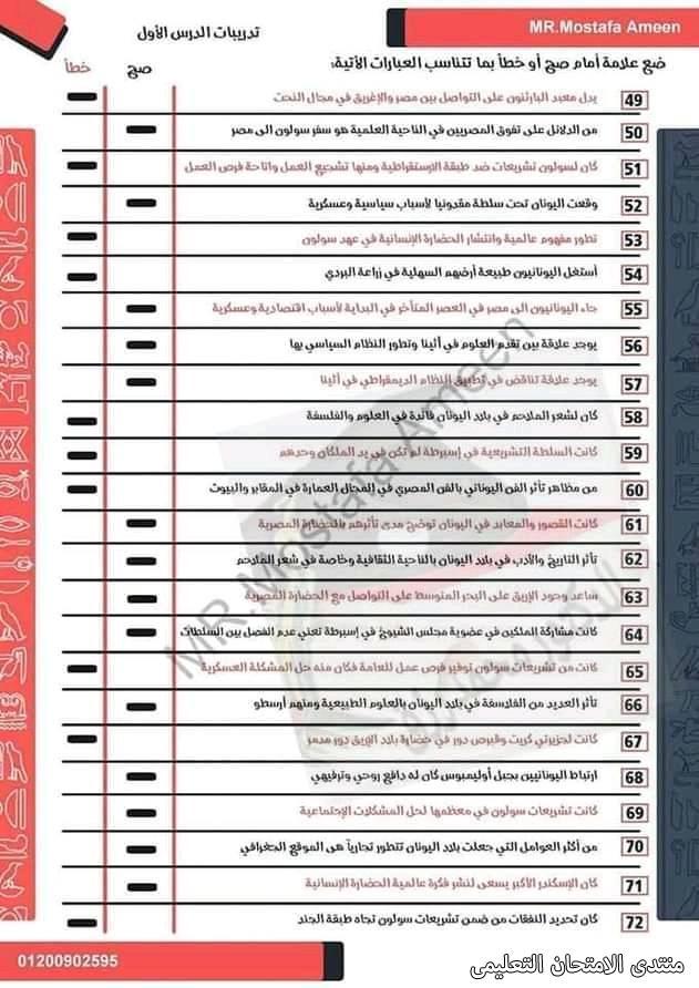 exam-eg.com_1619309076842814.jpg