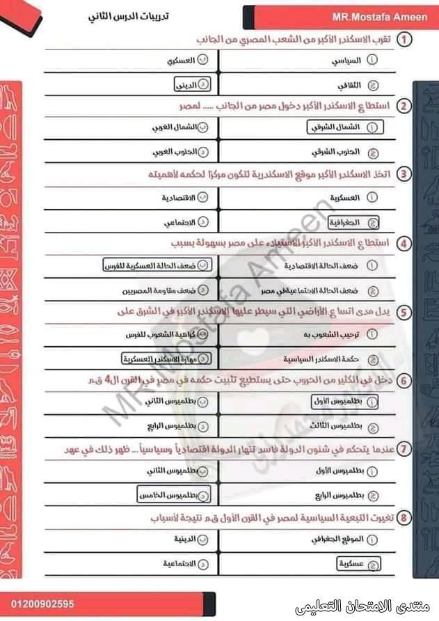 exam-eg.com_1619309076880115.jpg