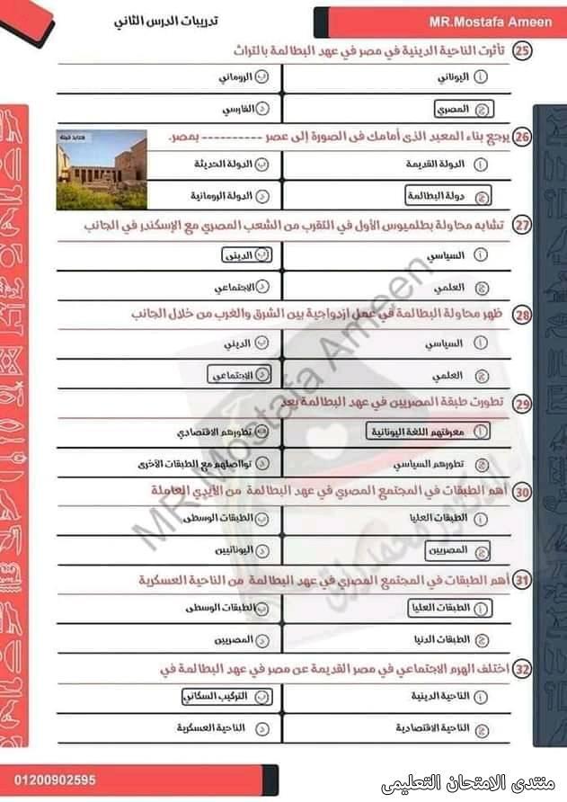 exam-eg.com_1619309076948617.jpg