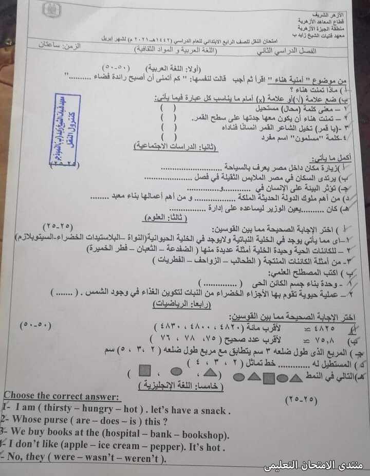 exam-eg.com_161937452786271.jpg