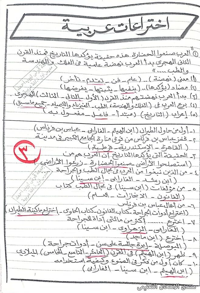 exam-eg.com_16194054360593.jpg