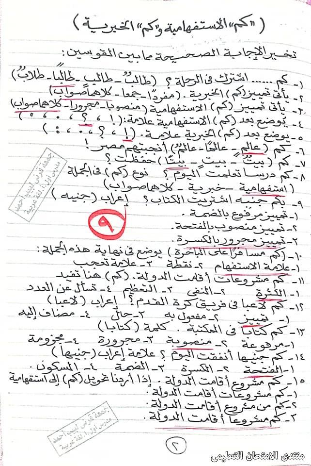 exam-eg.com_161940543644147.jpg