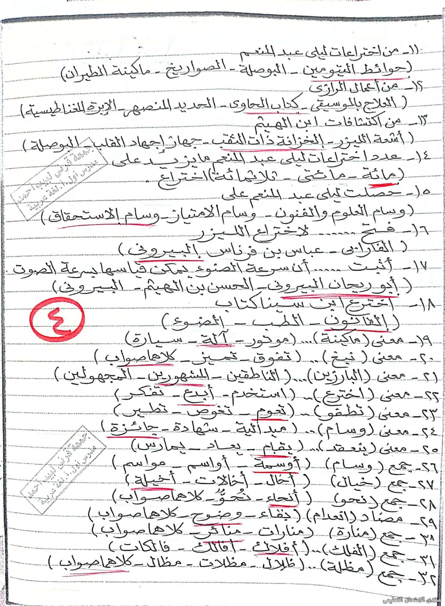 exam-eg.com_1619405436576410.jpg