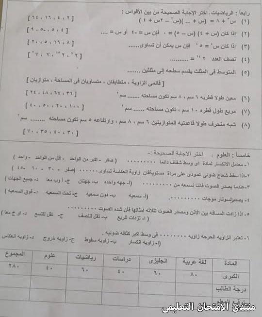 exam-eg.com_161947085609532.jpg
