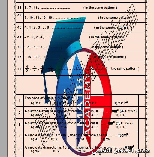 exam-eg.com_161947108009894.png