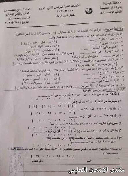 exam-eg.com_161947765180573.jpg