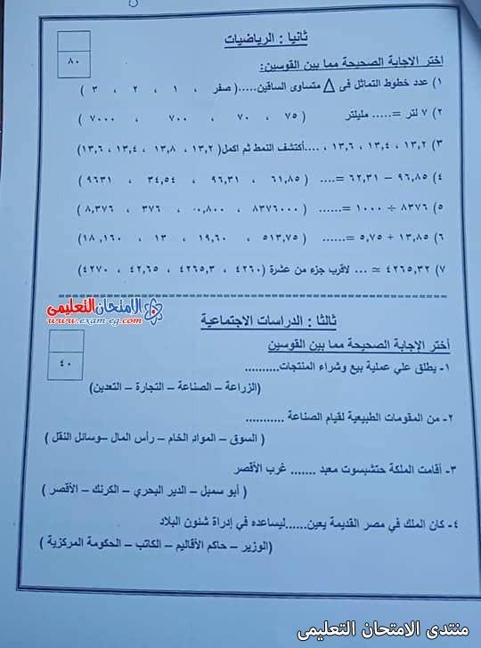 exam-eg.com_161963558372361.jpg