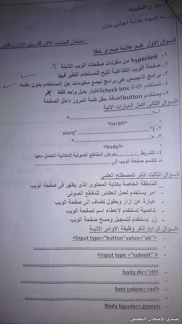 exam-eg.com_161964636012651.jpg