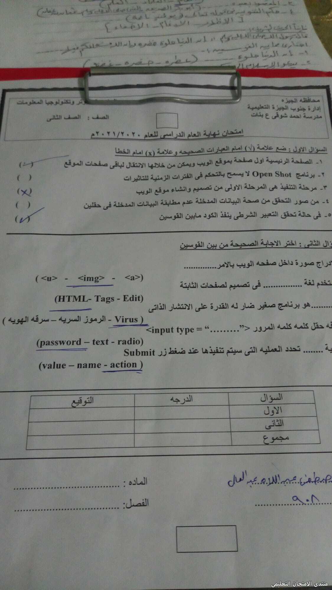 exam-eg.com_161964636018222.jpg