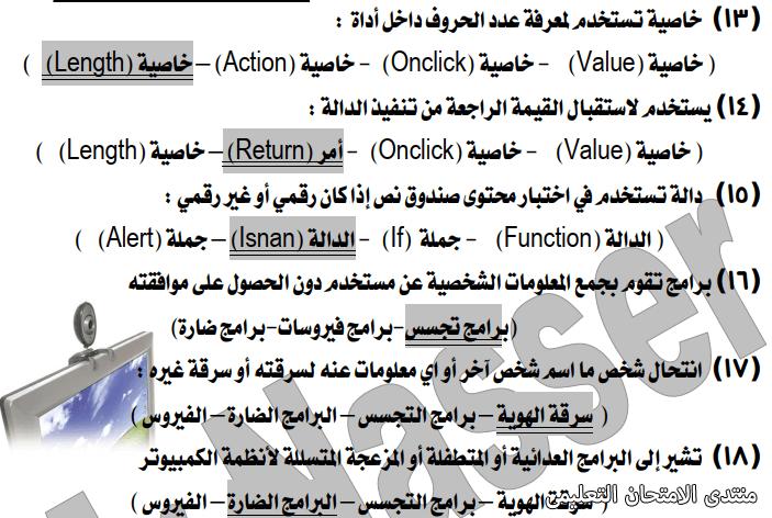 exam-eg.com_162016369745081.png