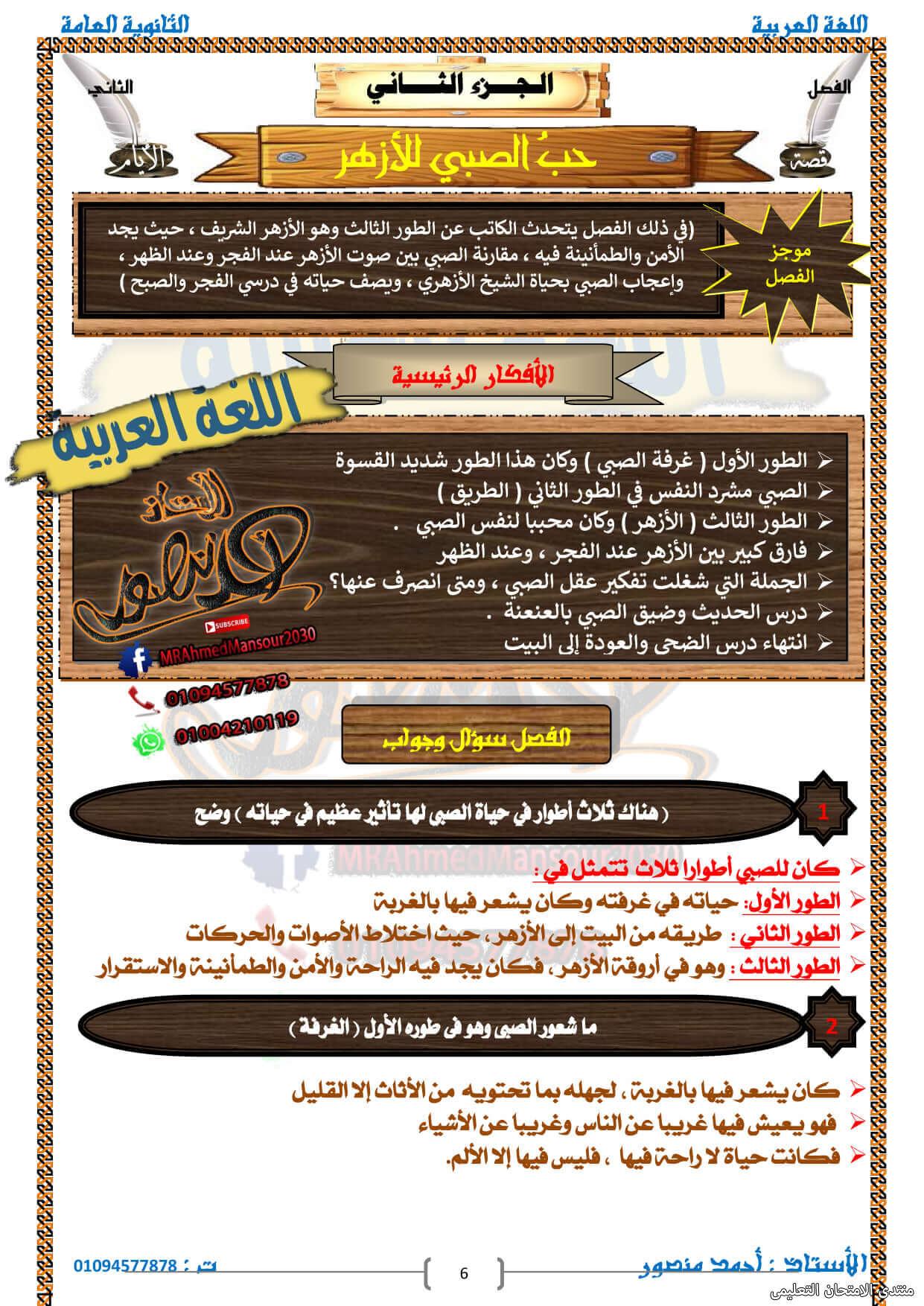 exam-eg.com_162025014476681.jpg