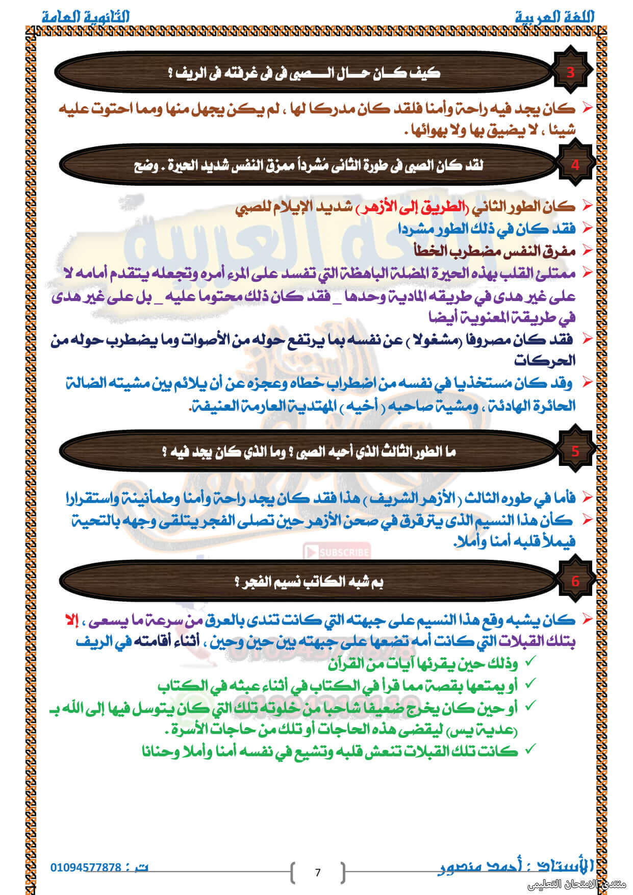 exam-eg.com_162025014490752.jpg