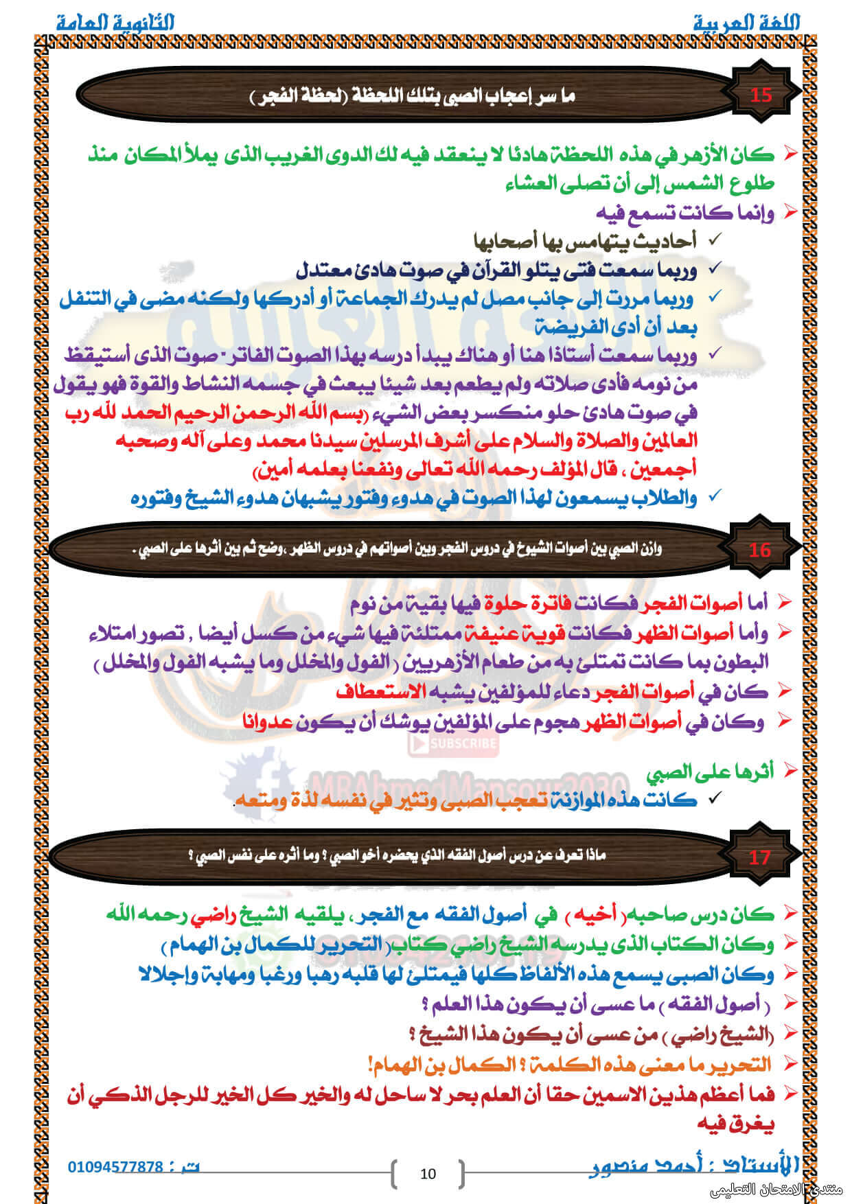 exam-eg.com_162025014518545.jpg