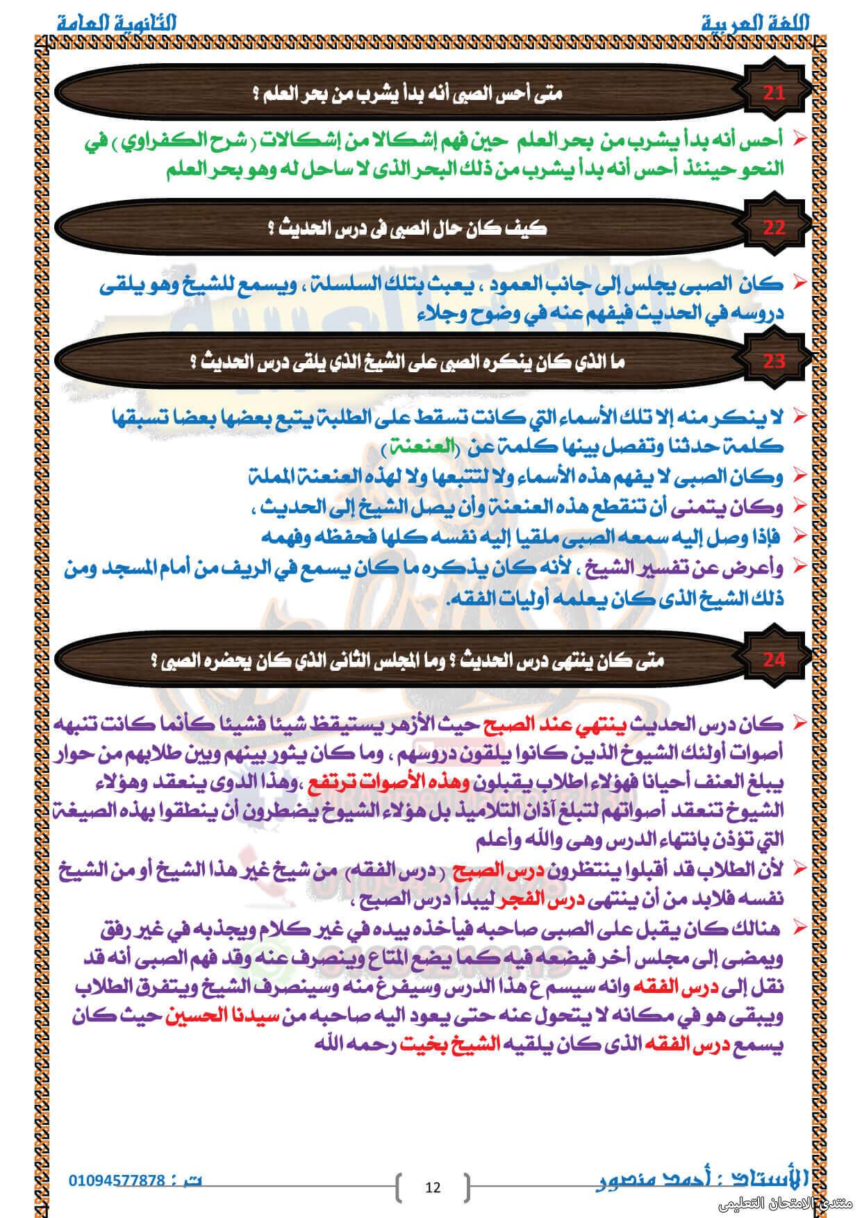 exam-eg.com_162025014536117.jpg