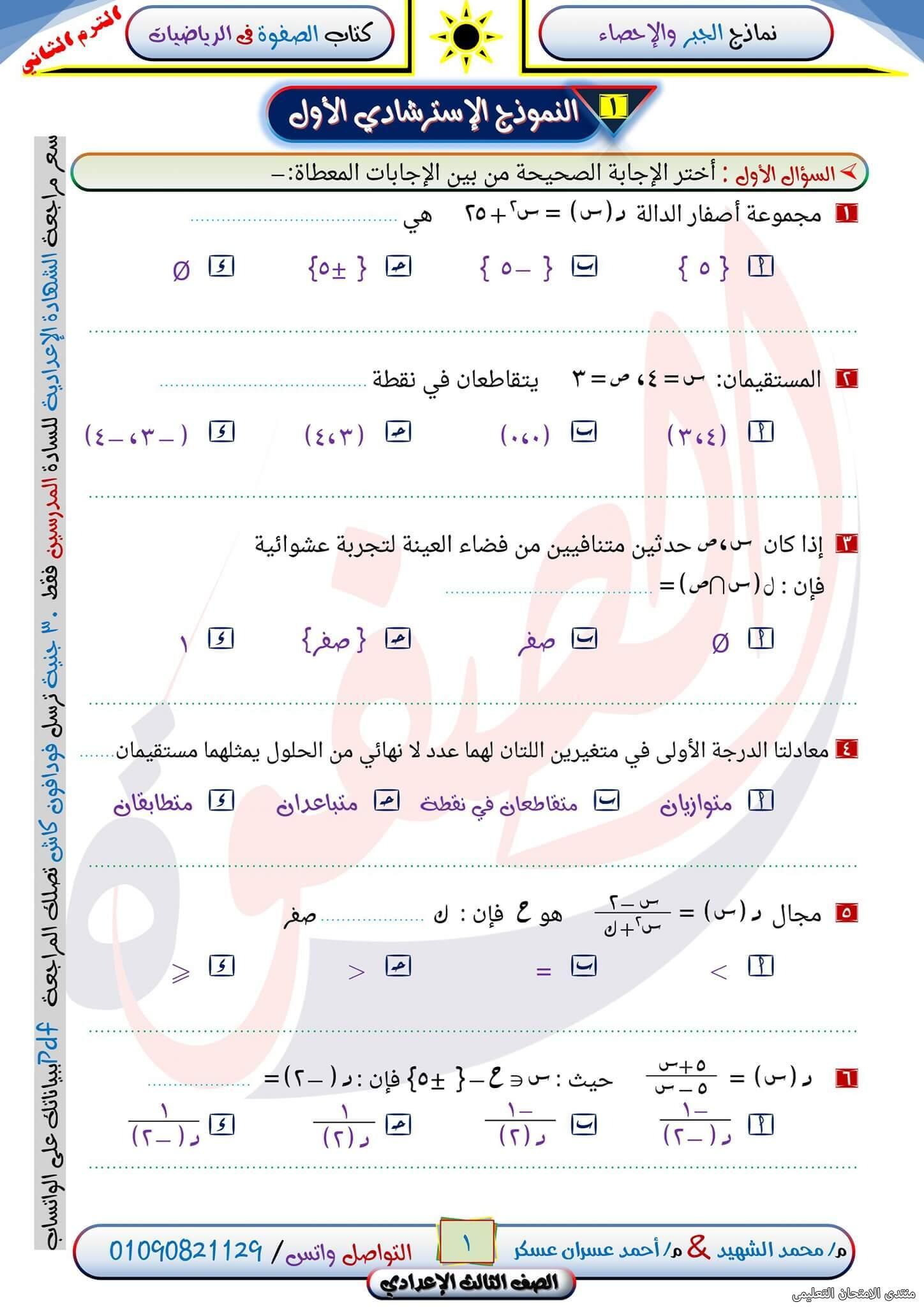 exam-eg.com_162025132118021.jpg