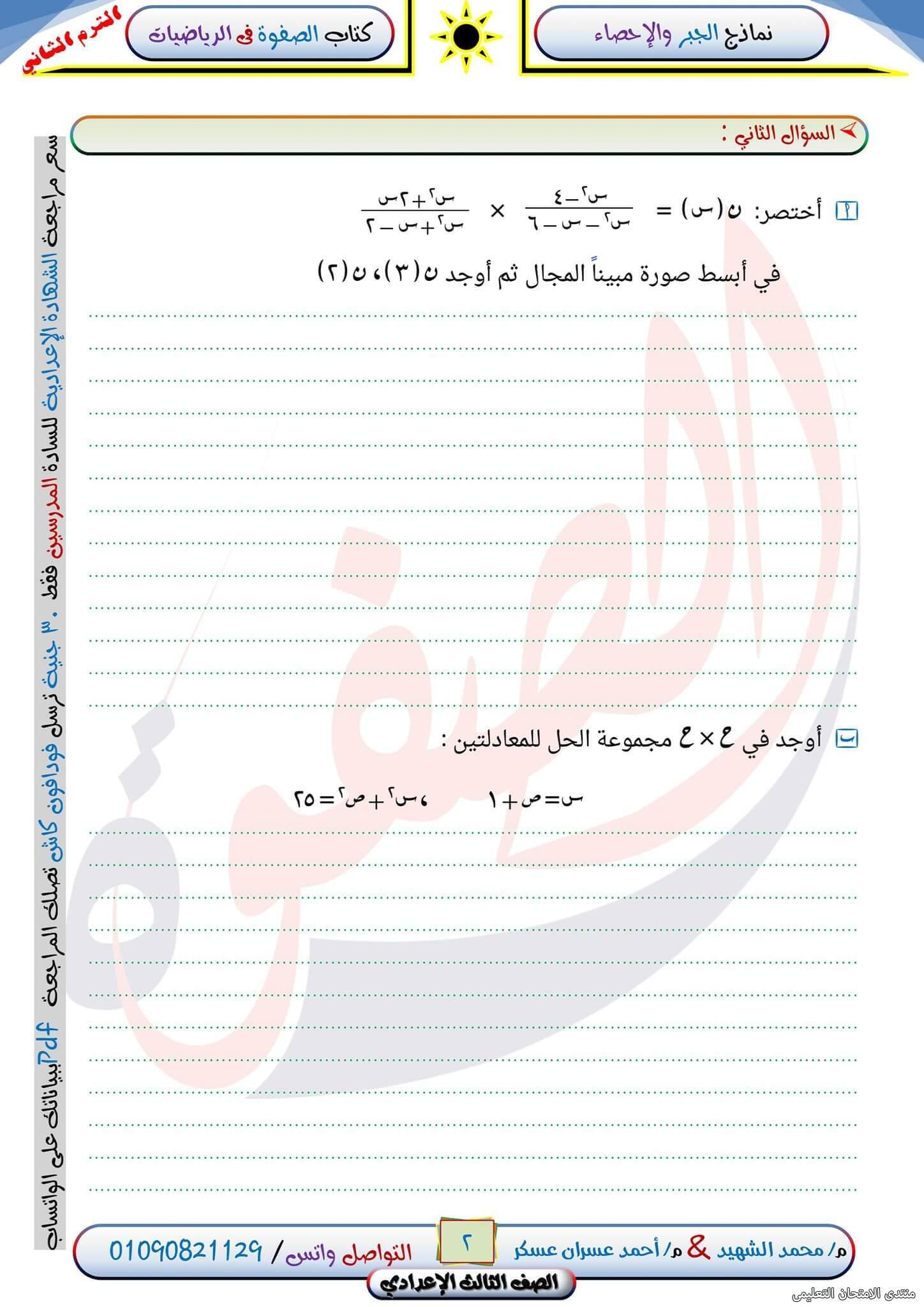 exam-eg.com_162025132128252.jpg