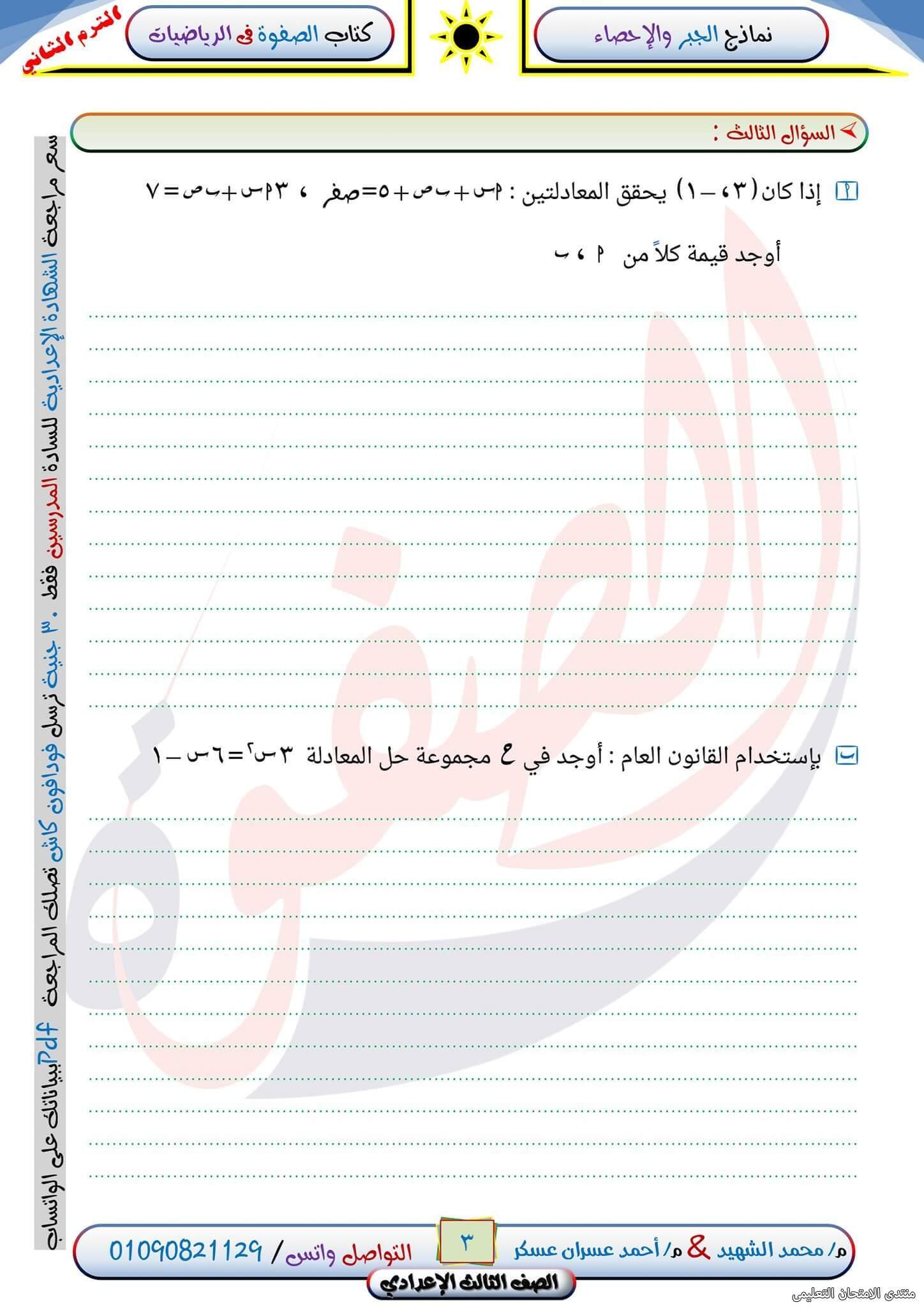 exam-eg.com_162025132136743.jpg