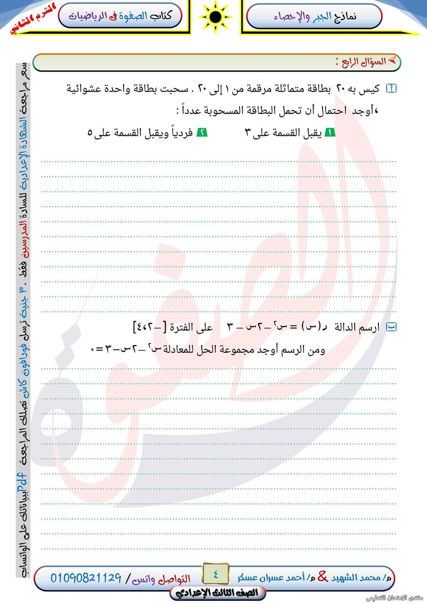 exam-eg.com_162025132145244.jpg