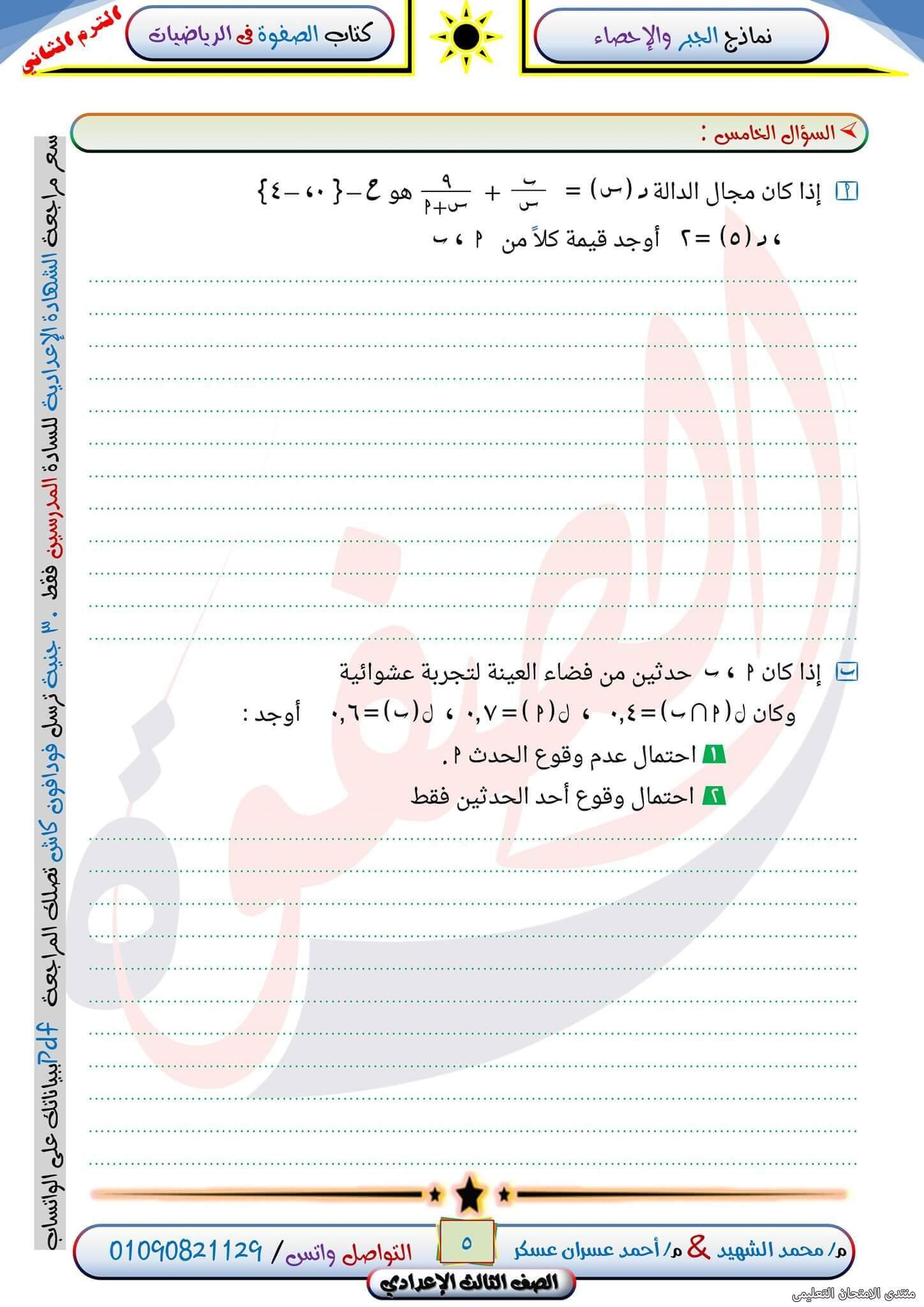 exam-eg.com_162025132152635.jpg