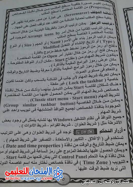 exam-eg.com_162027135499852.jpg