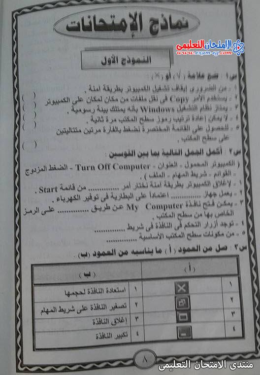 exam-eg.com_162027135509275.jpg