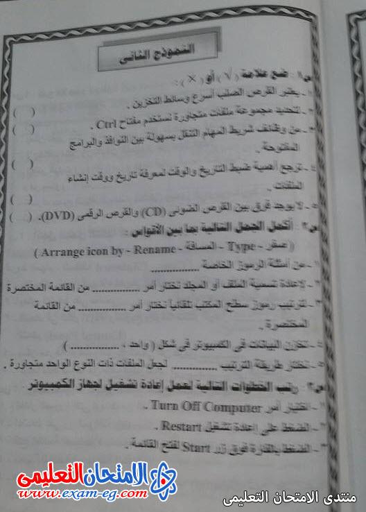 exam-eg.com_16202713551216.jpg