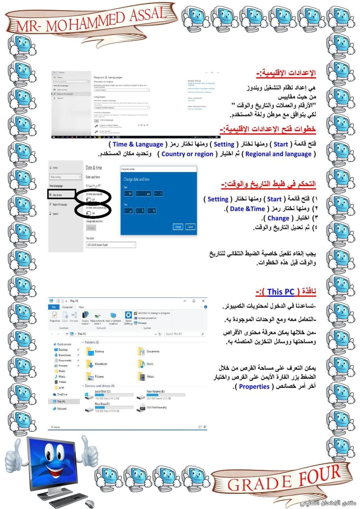 exam-eg.com_162027558212583.jpg