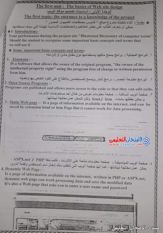 exam-eg.com_16202875366191.jpg