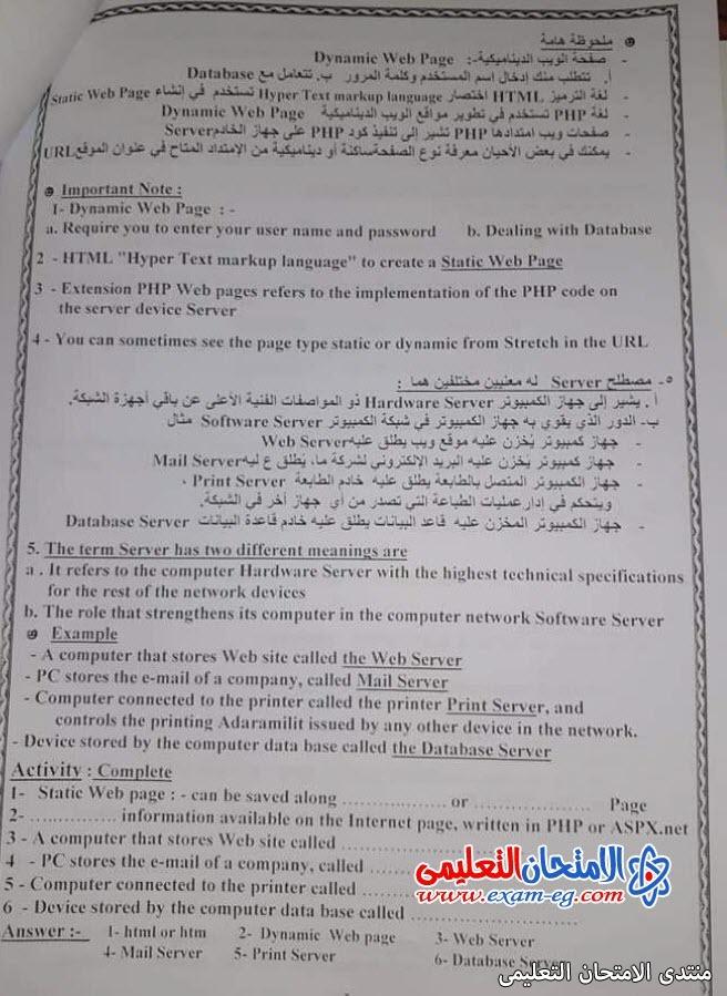 exam-eg.com_162028753665712.jpg