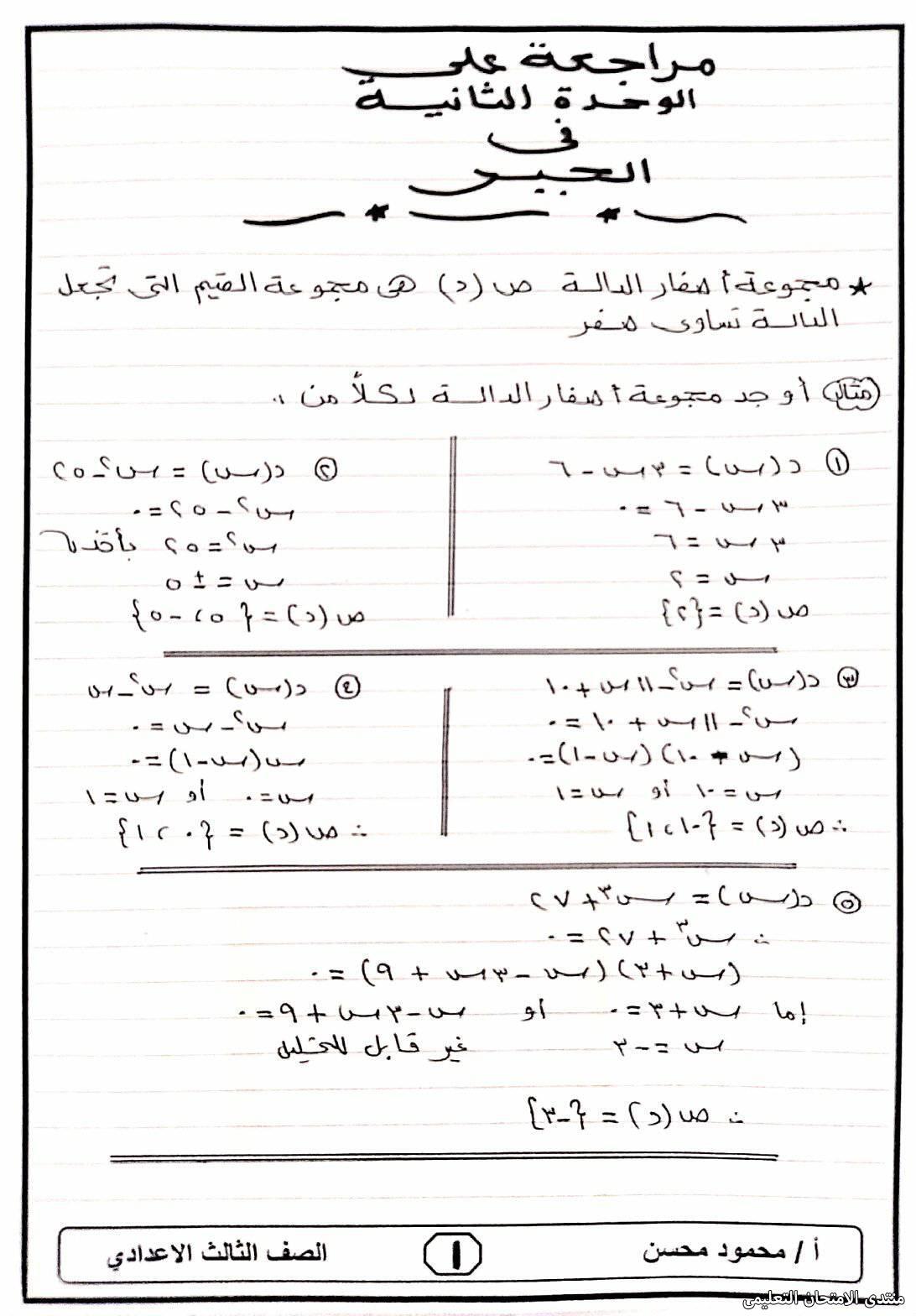 exam-eg.com_162035653487631.jpg