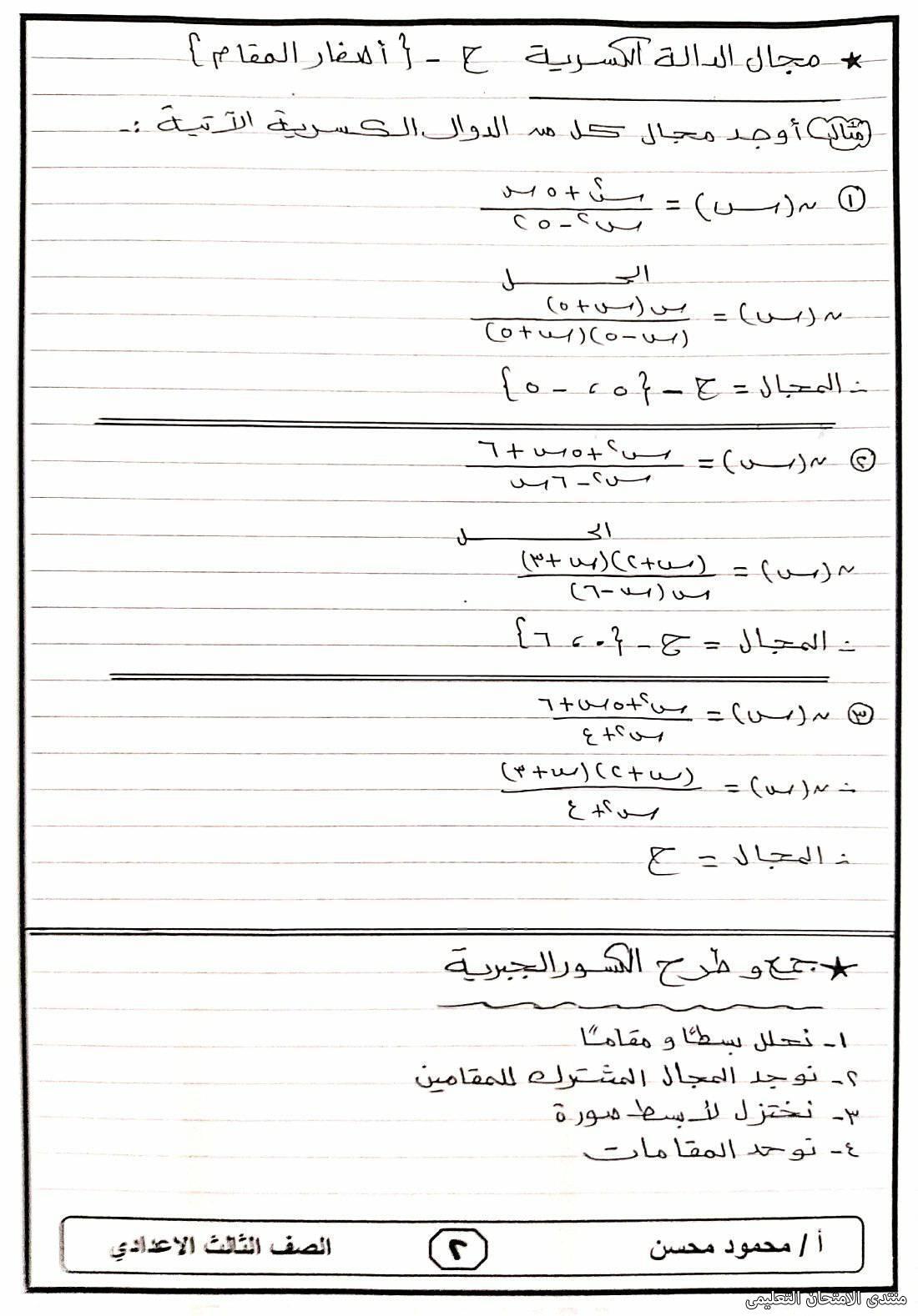 exam-eg.com_162035653506864.jpg