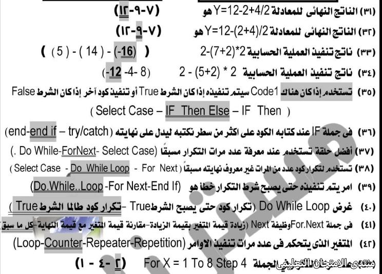 exam-eg.com_162062188672082.png