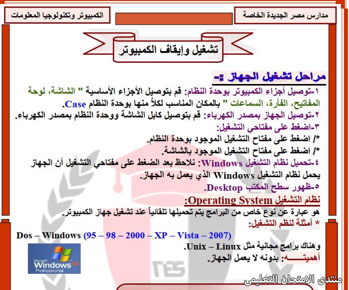 exam-eg.com_162062572914621.png