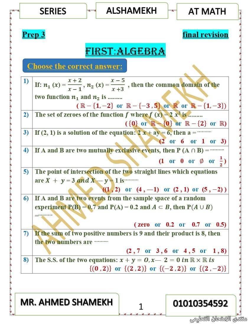 exam-eg.com_162062847687011.jpg
