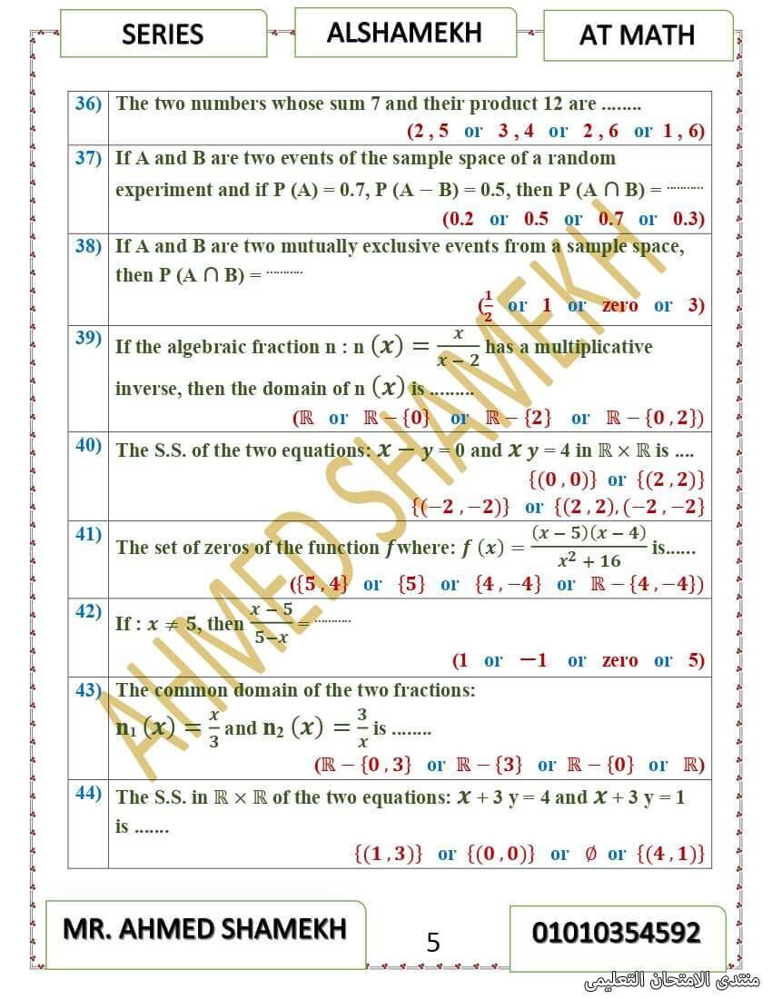 exam-eg.com_162062847704475.jpg