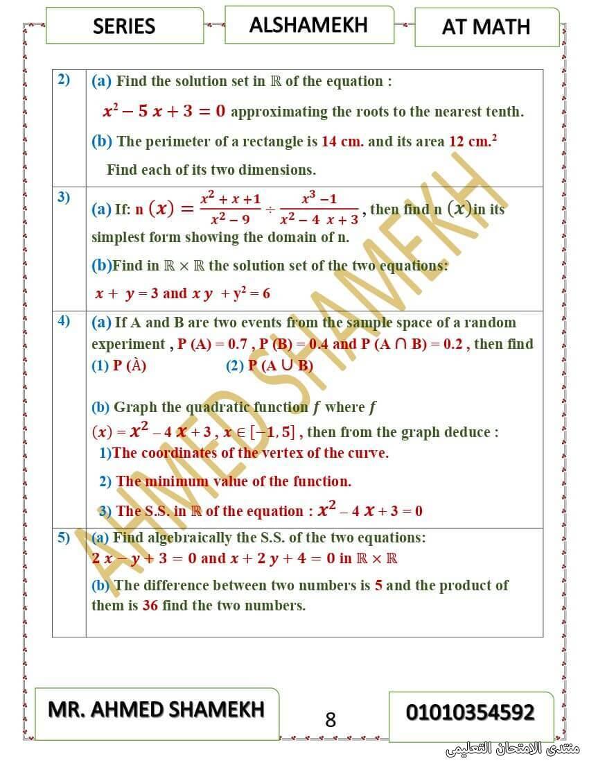 exam-eg.com_162062847716518.jpg