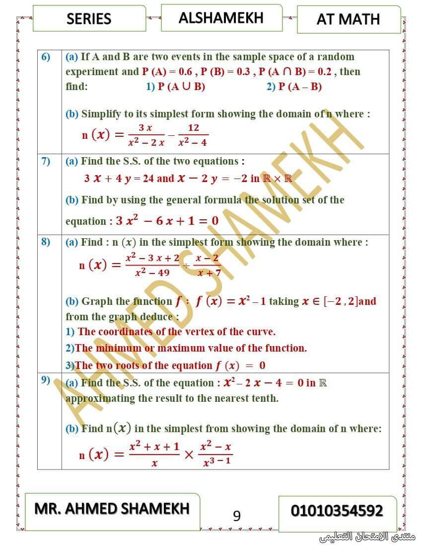 exam-eg.com_162062847720479.jpg