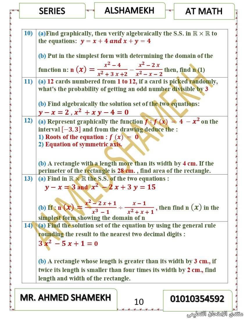 exam-eg.com_1620628477243510.jpg