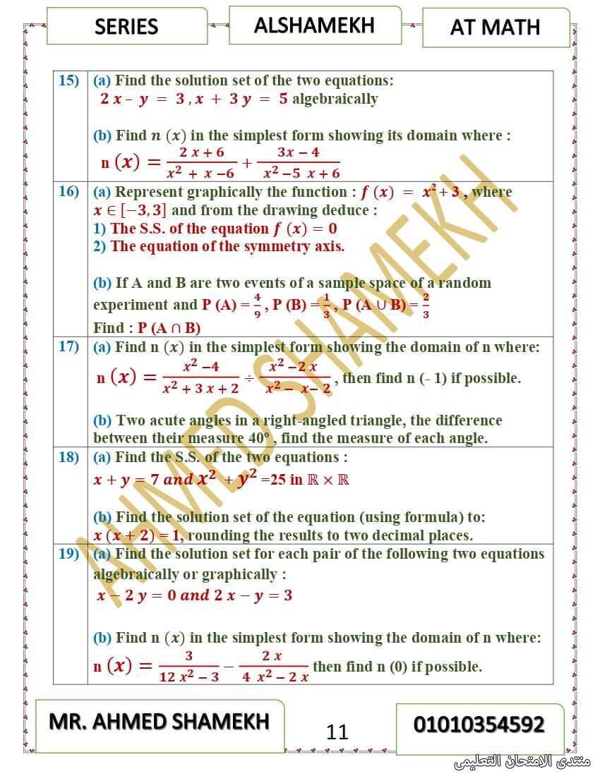 exam-eg.com_1620628477283311.jpg