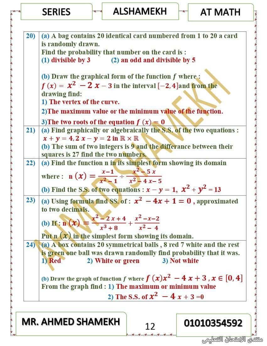 exam-eg.com_1620628477322312.jpg