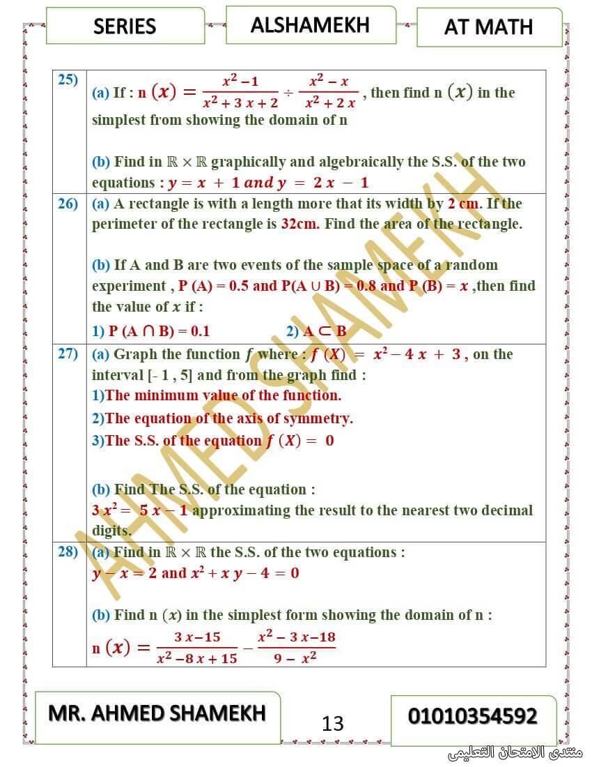 exam-eg.com_1620628477362413.jpg